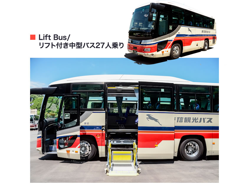 リフトバス27人乗り室内写真