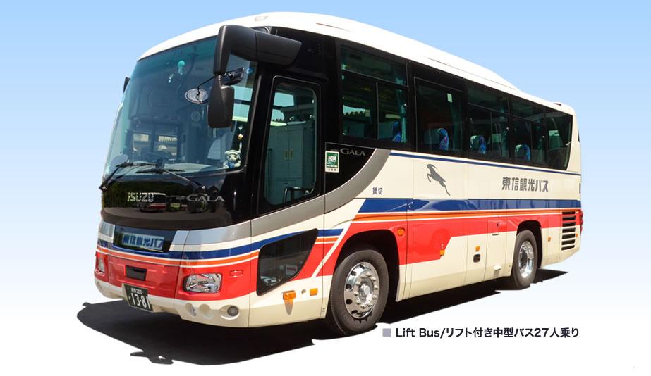 Lift Bus/リフトバス 27人乗り