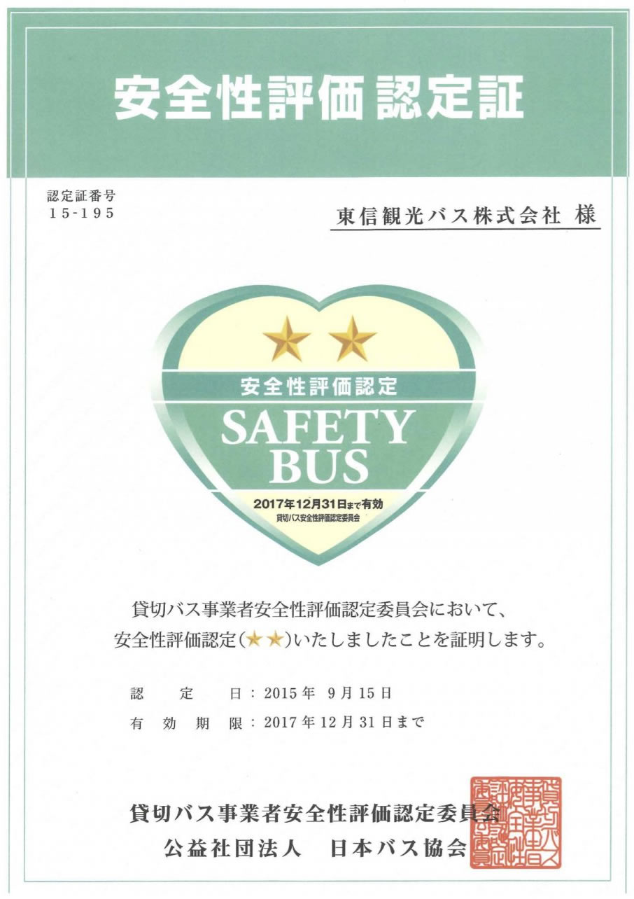 安全性評価認定証